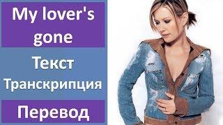 Dido - My lover's gone - текст, перевод, транскрипция