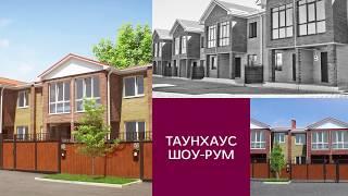 Недвижимость Ставрополь | Купить готовый таунхаус в Ставрополе | Купить дом в Ставрополе