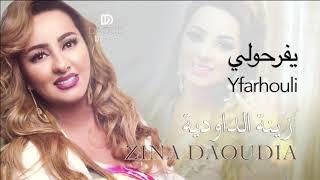 تحميل اغاني Zina Daoudia - Yfarhouli (EXCLUSIVE AUDIO) 2018 | زينة الداودية - يفرحولي MP3
