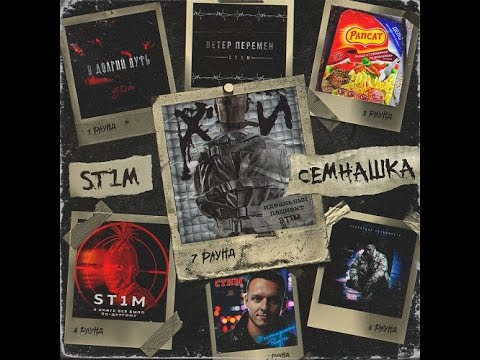 ST1M - Семнашка (альбом 2020)
