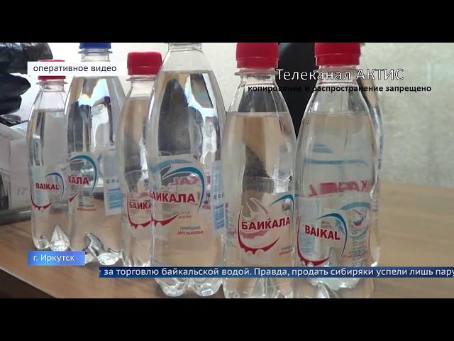 Иркутян осудили за продажу байкальской воды