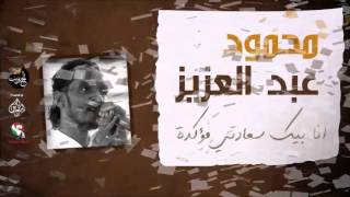 اغاني حصرية محمود عبد العزيز _ انا بيك سعادتي مؤكدة /mahmoud abdel aziz تحميل MP3