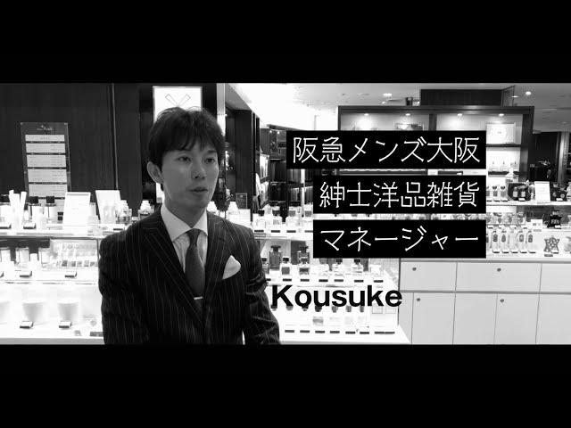 【阪急阪神百貨店】部門紹介 vol.02