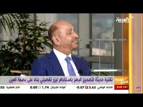 تقنية الكونتورا فيجن - الدكتور خالد الشريف يتحدث عن خصائص و مميزات تقنية الكونتورا فيجن