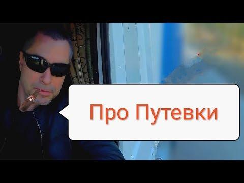 Дальнобой ПУТЕВОЙ ЛИСТ Грузового Автомобиля ИП Как Заполнять Зачем Нужен
