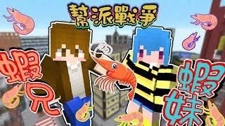 【巧克力】『Minecraft:幫派戰爭』 - 一起成為蝦兄蝦妹吧! || Minecraft