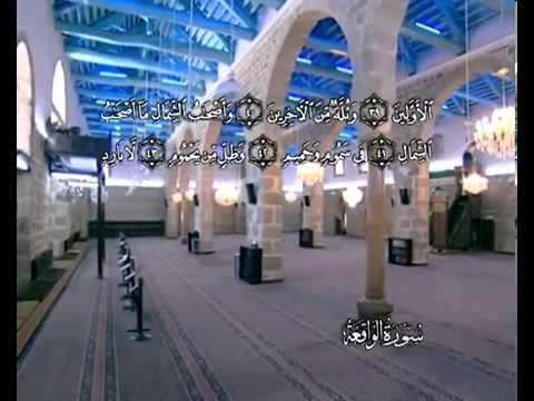 Sourate Lévénement <br>(Al Waqi`ah) - Cheik / Ali El hudhaify -