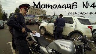 Мотолайв - Мотолайв №4 - Регистрация мотоцикла или слава северной корее