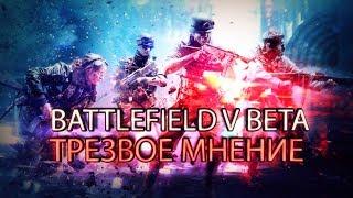 BF V Beta– трезвое мнение спустя 10 часов игры