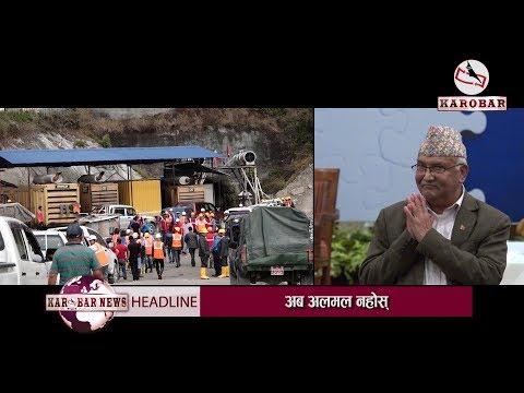 KAROBAR NEWS 2019 05 24 एक बर्षभित्र मेलम्चीको पानी काठमाडौं आउने पक्का