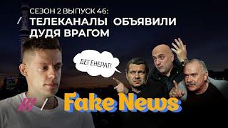 Fake News #46: Заказ против Дудя и черная зависть Соловьева