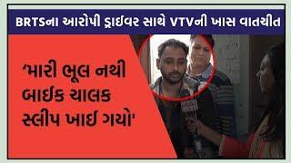 Ahmedabad: BRTSના આરોપી ડ્રાઈવર સાથે VTVની ખાસ વાતચીત | VTV Gujarati News