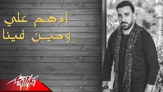 Adham Ali - We Meen Fena | ادهم على - ومين فينا تحميل MP3