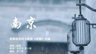 Video : China : NanJing 南京 pictorial