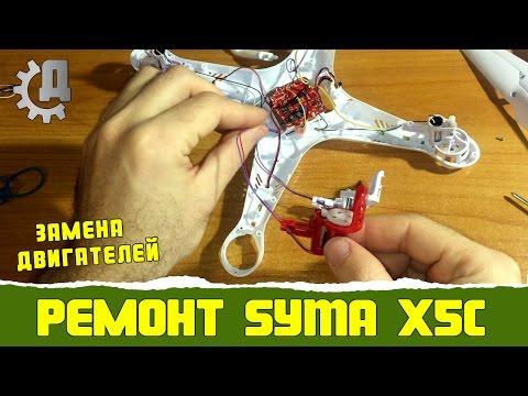 Ремонт квадрокоптера Syma X5C после падения