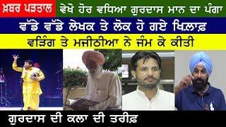ਹੋਰ ਵਧਿਆ Gurdas Mann Viral Video ਦਾ ਪੰਗਾ, Surinder Dalla ਕੱਢ ਲਿਆਏ ਤੱਥ I Punjabi News 23 Sep
