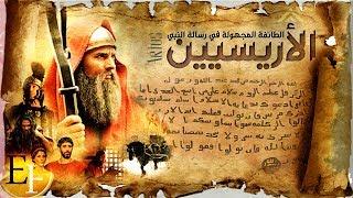 الأريسيون ، حقيقة الطائفة المجهولة التي حذر النبي ﷺ هرقل من اثمها | آريوس و الاريوسية