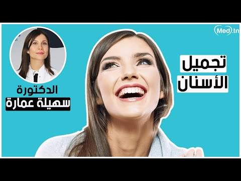Dr Souhaila Amara Ayadi Dentiste