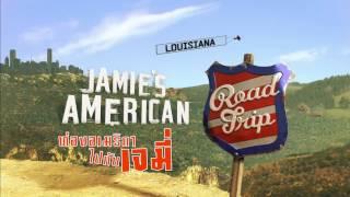 ท่องอเมริกาไปกับเจมี่ (เริ่ม 3 พ.ค. 60)