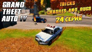 GTA 4-Трюки, Аварии и Баги #24 (Tricks, Crashes and Bugs)