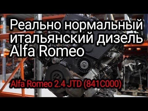 Что хорошо и плохо в итальянском дизеле Alfa Romeo 2.4 JTD?