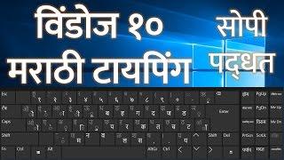 Marathi Typing on Windows 10 Simple Way   Marathi Tech