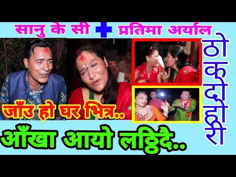 चियामा चक्लेट घाेलेर दिएपछि के भयाे  ?|| Hetauda Dohori || Sanu Kc vs Pratima Aryal || Majheri Club