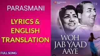 Woh Jab Yaad Aaye Bahut Yaad Aaye LYRICS   - YouTube