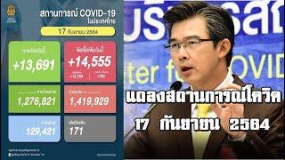 Live : แถลงสถานการณ์ติดเชื้อโควิดล่าสุด 17 กันยายน 2564 ผู้ป่วยใหม่พุ่ง 14,555 ราย เสียชีวิต 171