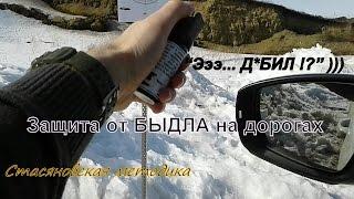 А7: Защита от БЫДЛА на дорогах. Стасяновская методика.