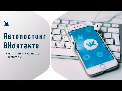 Автопостинг ВКонтакте от LeoPays
