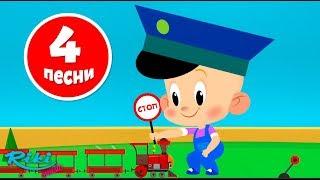 Привет, Малыш! Сборник Про паровозик -  Новые мультики ⚡Премьера!