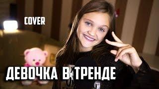 ДЕВОЧКА В ТРЕНДЕ  |  Ксения Левчик  |  Cover Miko
