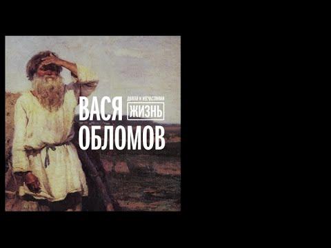 Вася Обломов - Долгая и несчастливая жизнь (весь альбом)