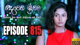 Deweni Inima | Episode 815 23rd March 2020