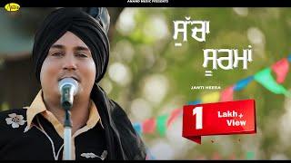 Sucha Soorma  Janti Heera