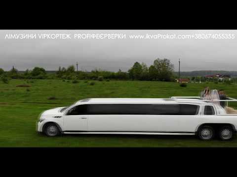 лімузини київ ікваПрокат Власний автоПарк, відео 12