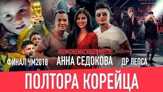 Вся правда об отношениях Анны Седоковой и Анатолия Цой! Выпуск #4