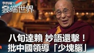 八旬達賴 妙語還擊! 批中國領導「少塊腦」- 李四端的雲端世界