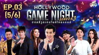 HOLLYWOOD GAME NIGHT THAILAND S.3 | EP.3อาเล็ก,วุ้นเส้น,จุ๊บจิ๊บVSปั้นจั่น,ไอซ์,ธงธง[5/6] | 02.06.62