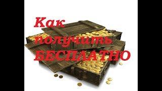 Ворлд оф танк как получить ЗОЛОТО БЕСПЛАТНО worldoftanks золото для танков игровая валюта на халяву