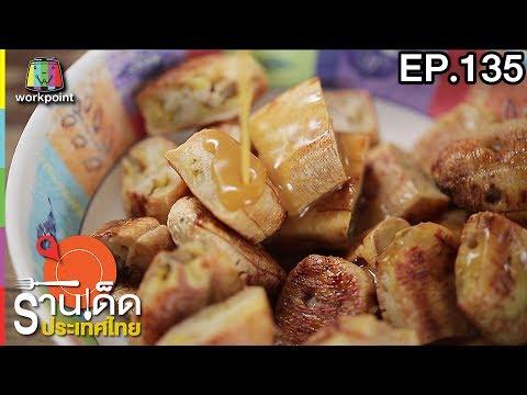 ร้านเด็ดประเทศไทย | EP.135 | 20 มิ.ย.60