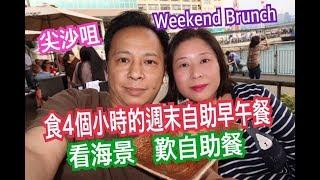 兩公婆食在香港 ~ 看海景食4小時的週末自助早午餐