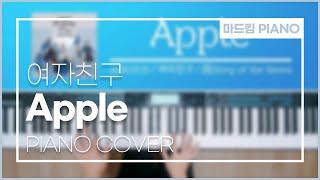 [여자친구(GFRIEND)] 'Apple' 피아노 커버(Piano Cover)