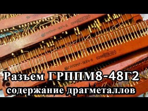 грппм8-48г2-в Содержание драгметаллов