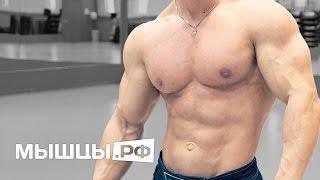 Накачать грудные мышцы? Легко! Андрей Шмидт