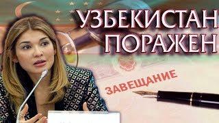 Обнародовано завещание Гульнары Каримовой поразившее Узбекистан