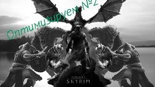 Как увеличить FPS в игре Skyrim