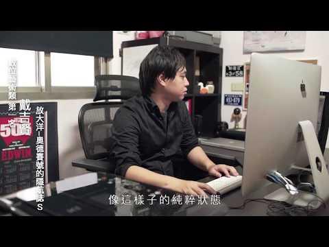 臺中市第二十二屆大墩美展 數位藝術類得獎感言 戴吉賢先生