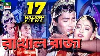 Popular Bangla Movie: Rakhal Raja | Arman, Ayesha, Zaved